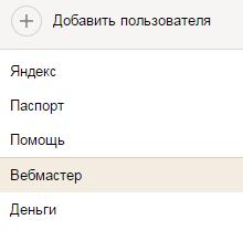 Вход в инструменты Яндекс для веб-мастеров