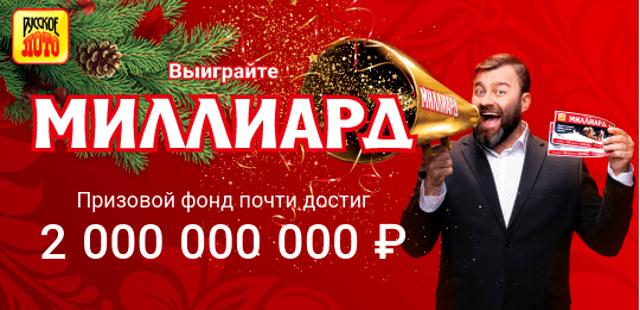 Новогодний миллиард