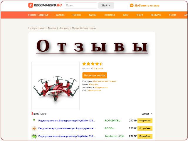 Отзывы о сайте Irecommend.ru