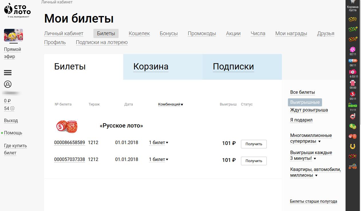 veroyatnost-viigrisha-v-russkoe-loto-otzivi