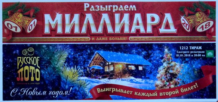 Русское лото, новогодний тираж