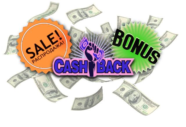 Распродажи, кэшбэк и бонусы