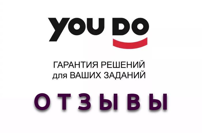Youdo.com - Отзывы
