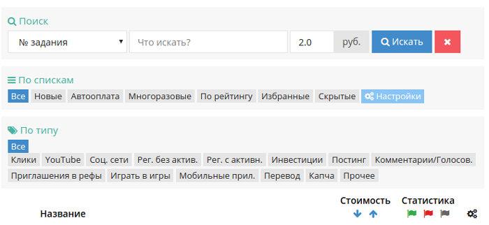 Фильтр оплачиваемых заданий на сайте Socpublic